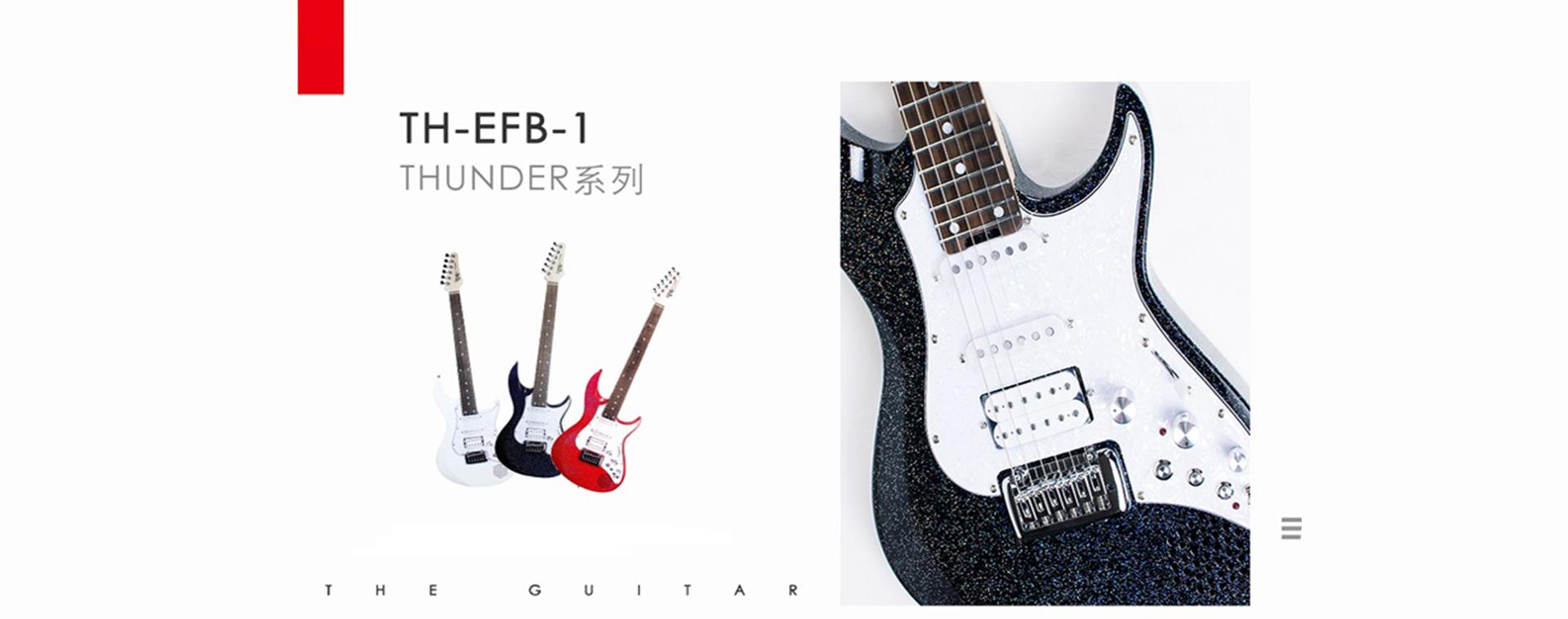 黑龙江电吉他